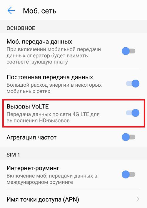 Как включить VoLTE