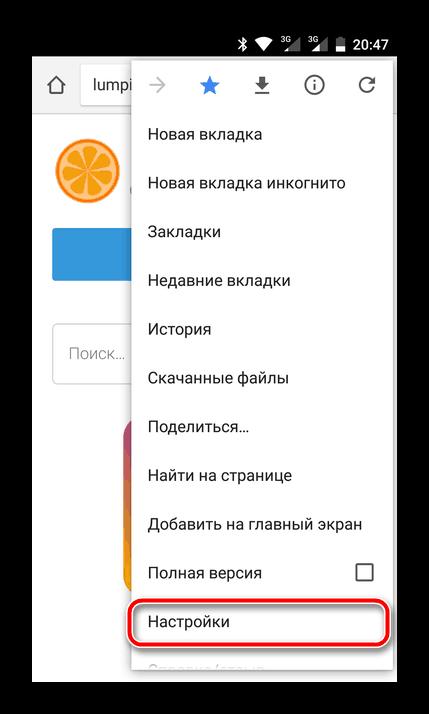 Мобильный браузер