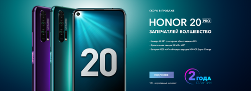 Honor 20 Pro Promo