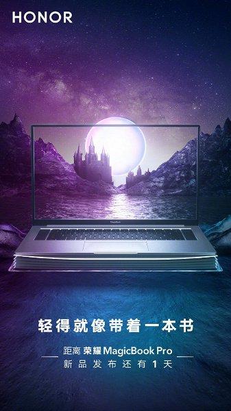 Honor MagicBook Pro Promo