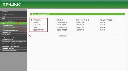Как узнать список подключенных устройств к роутеру