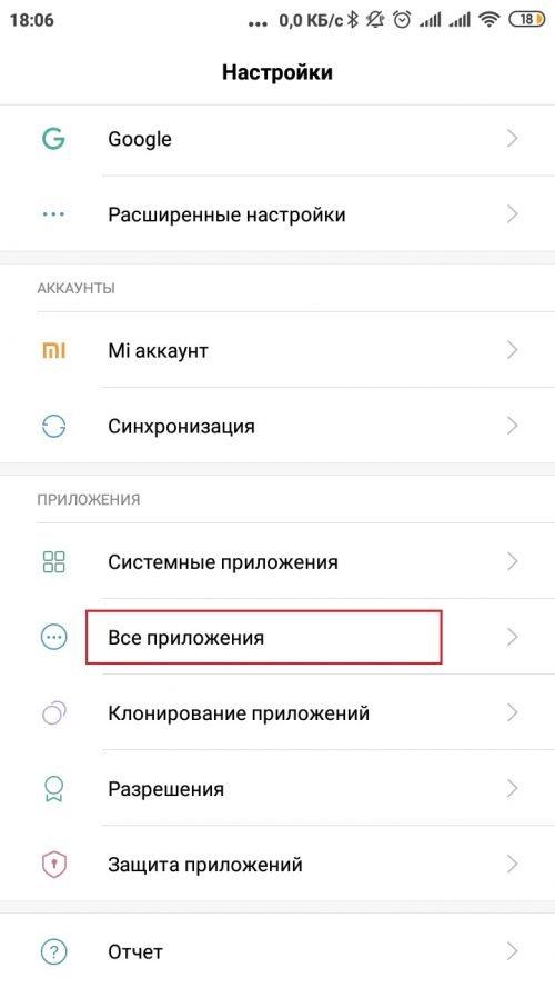 Как открыть список приложений