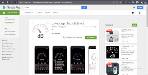 «Шумомер» от Abc Apps