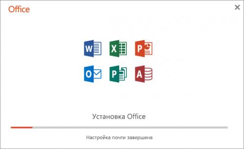 Установка офиса