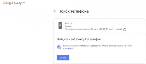 Google и iPhone