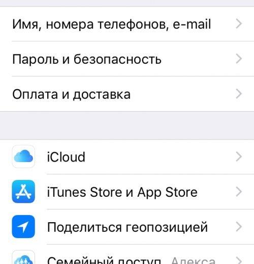 Настройки iCloud