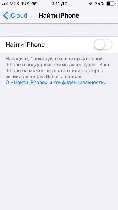 Включить «Найти iPhone»