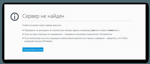 Ошибка запуска сайта