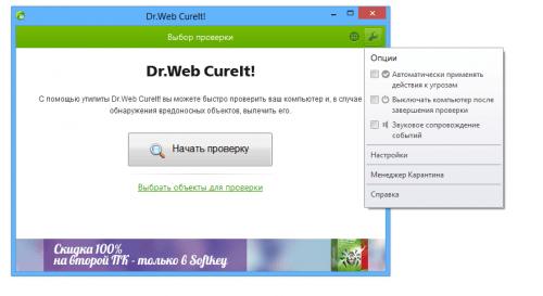 Dr.Web Cure It