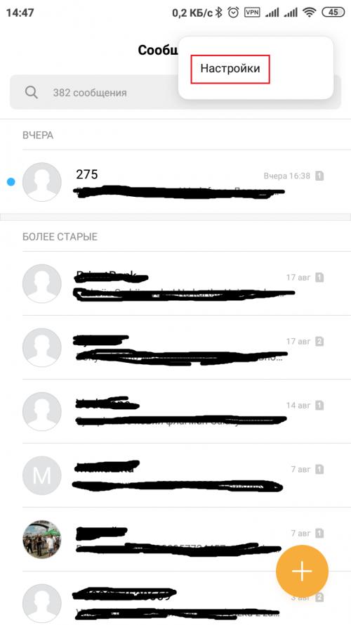 Как открыть настройки сообщений