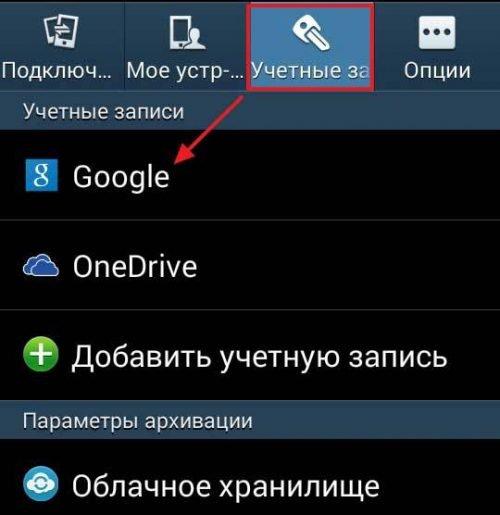 Как открыть учётную запись Google