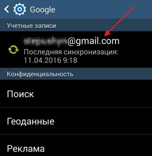 Как открыть настройки аккаунта Google