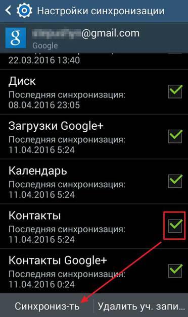 Как убрать синхронизацию в Android