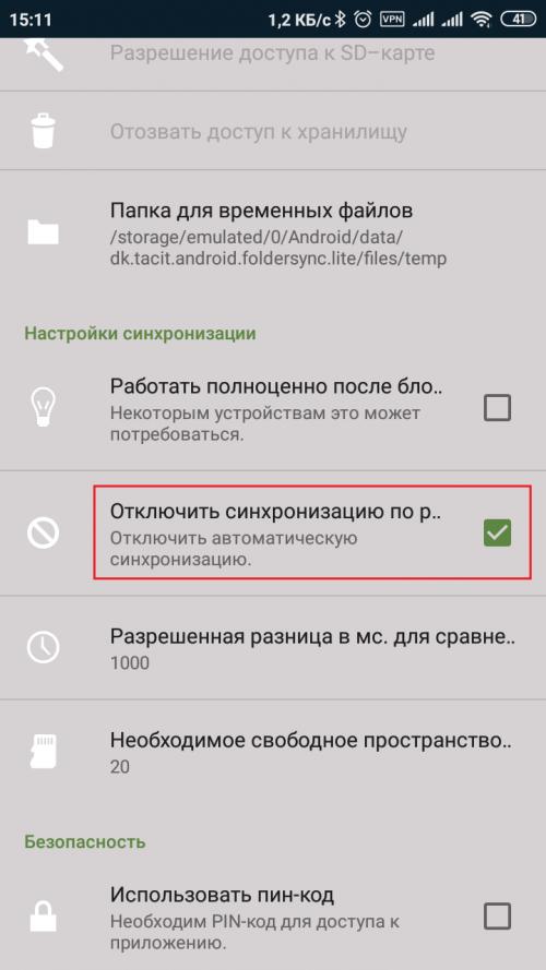 Как отключить синхронизацию в FolderSync