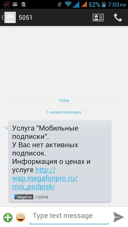 СМС от оператора