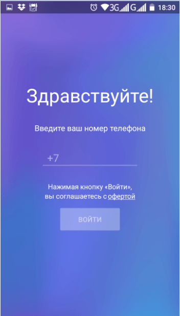 Регистрация в eMotion