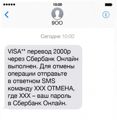 Сообщение мошенников