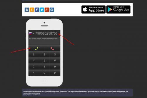 Как позвонить с ПК на телефон через браузер