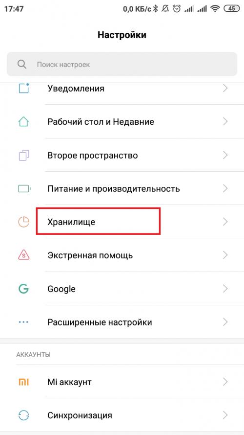Как открыть хранилище на Android