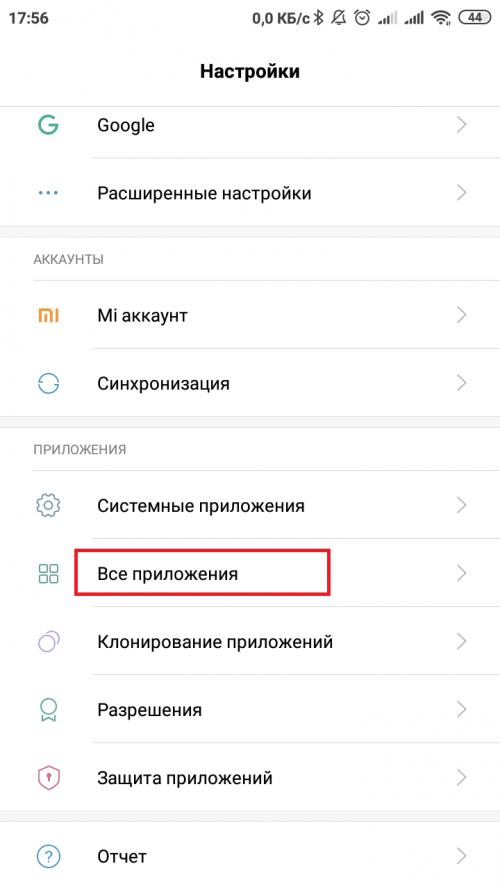 Как открыть меню приложений
