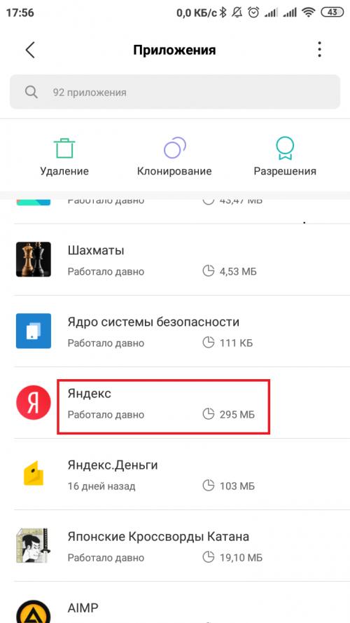 Как открыть страницу приложения