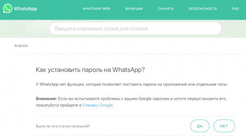 WhatsApp сайт