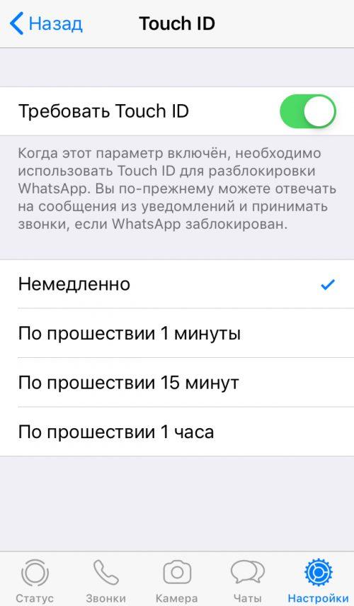 Требовать Touch ID