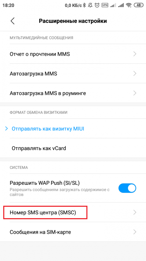 Номер SMS центра
