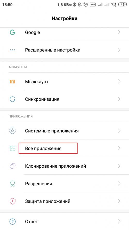 Как открыть список программ смартфона