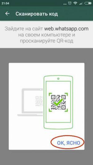 post 5d7cfed4d97e1 - Как узнать есть ли вацап на другом телефоне