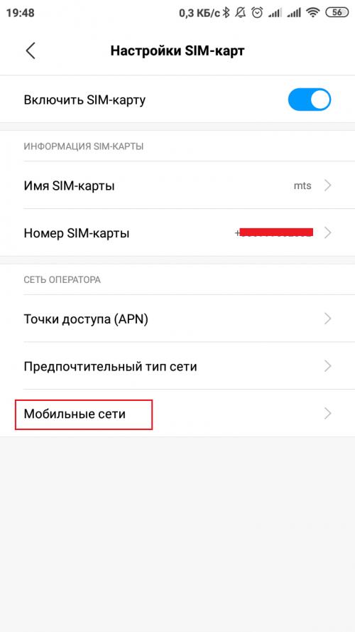 Как открыть установки мобильной сети