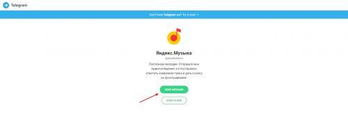Бот «Яндекс.Музыки» для Telegram