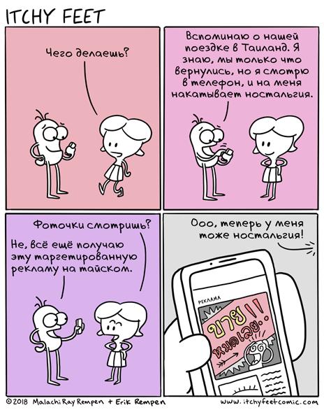 Комикс про таргетированную рекламу