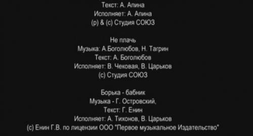 Указание композиций в титрах