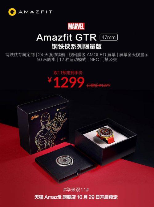 Amazfit GTR Ironman Edition